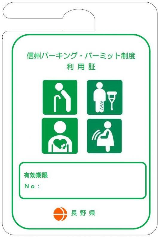 信州パーキング・パーミット(障がい者等用駐車場利用証)制度