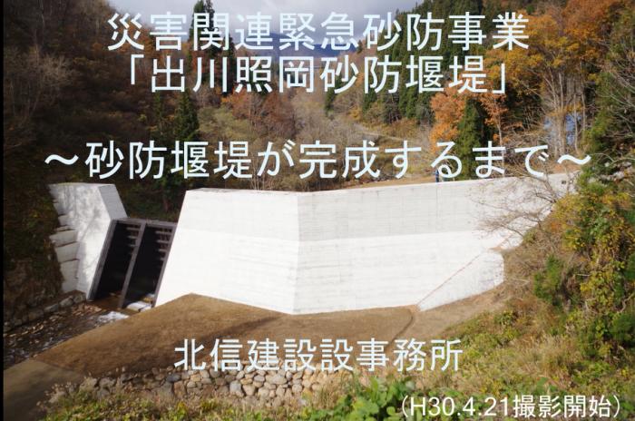 カメラ ライブ 建設 事務 北信 所