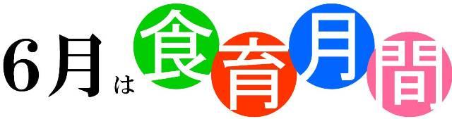 食育月間/飯田保健福祉事務所 本文へスキップします。 暮らし・環境 健康・福祉 教育・子育て 仕