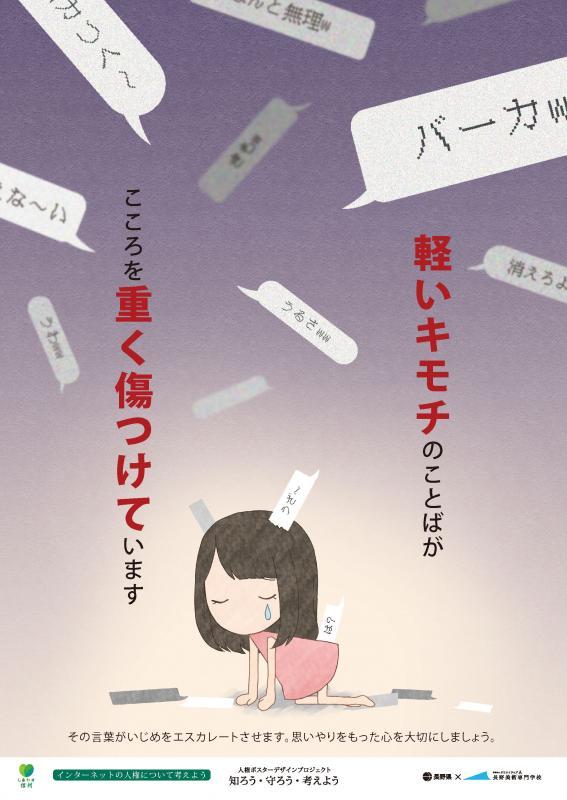人権 ポスター 例 人権標語・ポスター入選作品の紹介(平成30年度)|鳥取市