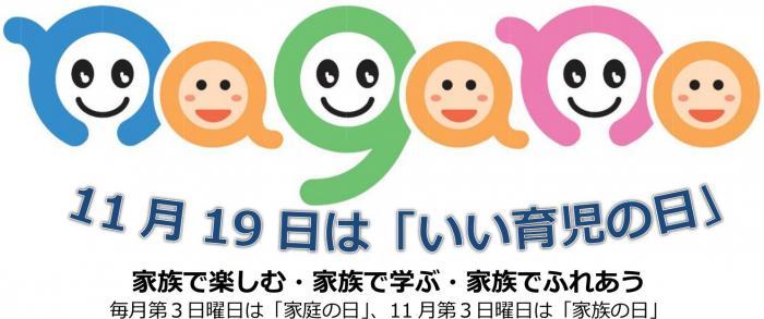 いい育児の日ロゴ