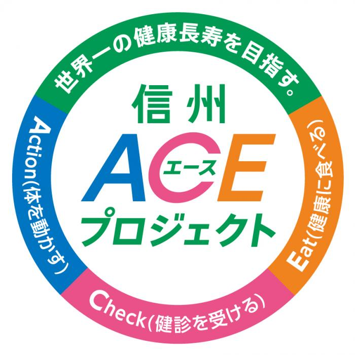 ACEロゴ