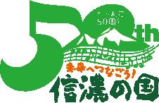 「信濃の国」県歌制定50周年ロゴマーク