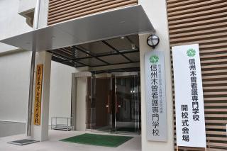 【閉校】長野県木曽看護専門学校