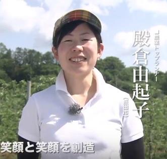 殿倉由起子さんの動画へのリンク