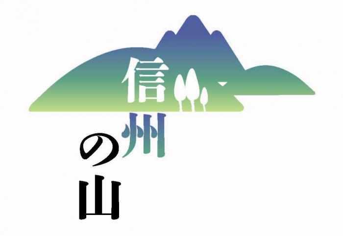 山の日ロゴマーク