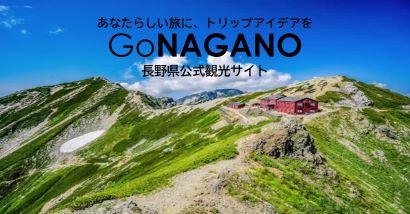 長野県公式観光サイト ゴーナガノ あなたらしい旅に、トリップアイデアを